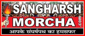 Sangharsh Morcha